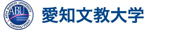 愛知文教大学ロゴ