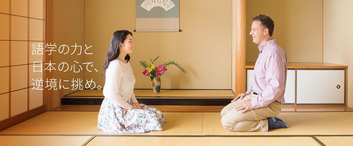 語学の力と、日本の心で、逆境に挑め。
