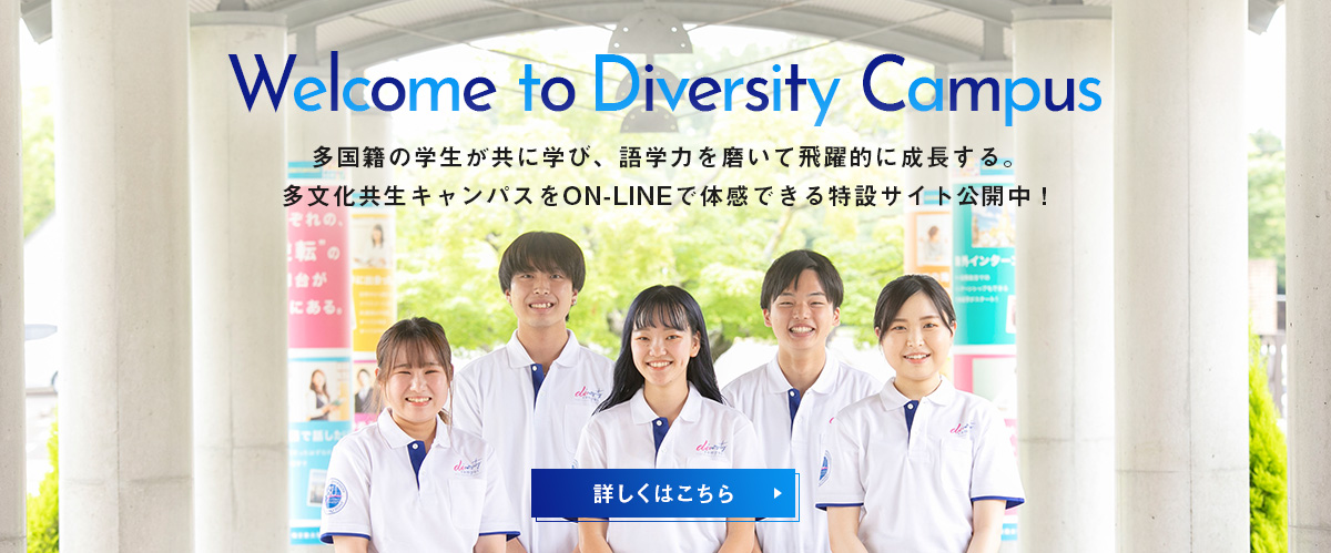 Welcome to Diversity Campus