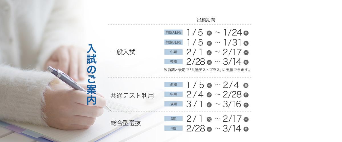 2022/前半入試日程